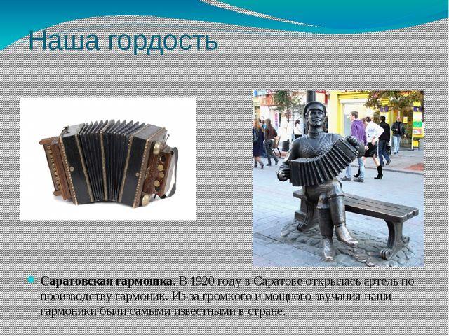 Наша гордость Саратовская гармошка. В 1920 году в Саратове открылась артель п...