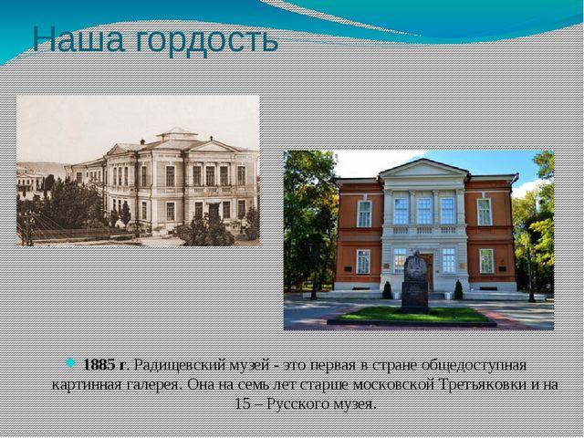 Наша гордость 1885 г. Радищевский музей - это первая в стране общедоступная к...