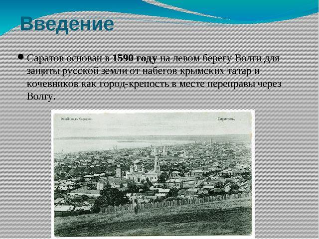 Введение Саратов основан в 1590 году на левом берегу Волги для защиты русской...