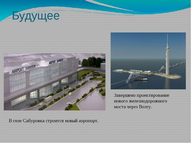 Будущее В селе Сабуровка строится новый аэропорт. Завершено проектирование но...