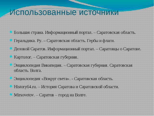 Использованные источники Большая страна. Информационный портал. – Саратовская...