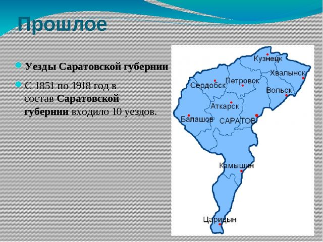Прошлое Уезды Саратовской губернии С 1851 по 1918 год в составСаратовской г...