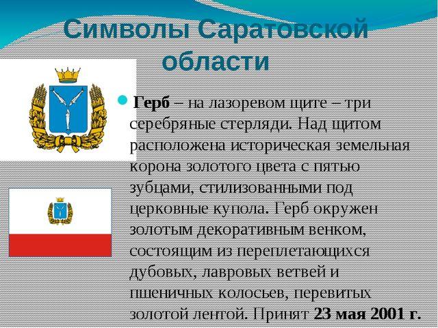 Символы Саратовской области Герб – на лазоревом щите – три серебряные стерляд...