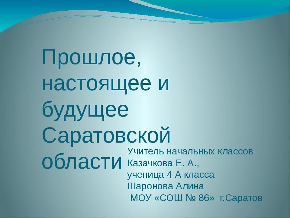 Прошлое, настоящее и будущее Саратовской области Учитель начальных классов Ка...