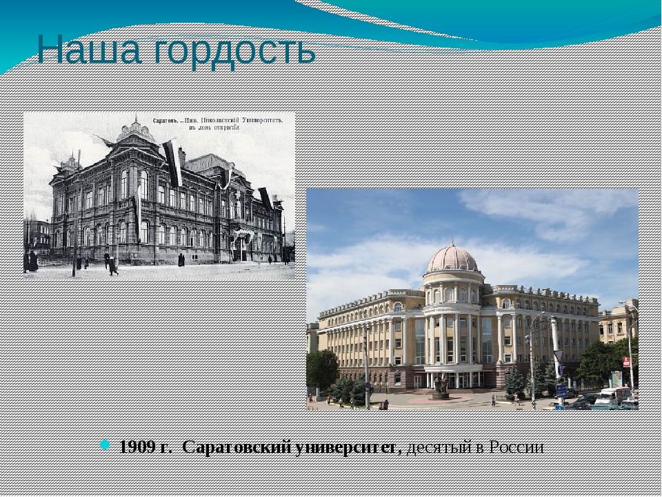Наша гордость 1909 г. Саратовский университет, десятый в России