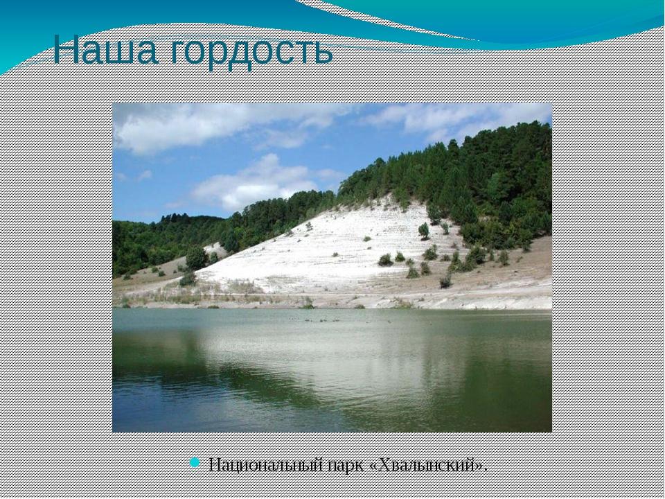 Наша гордость Национальный парк «Хвалынский».