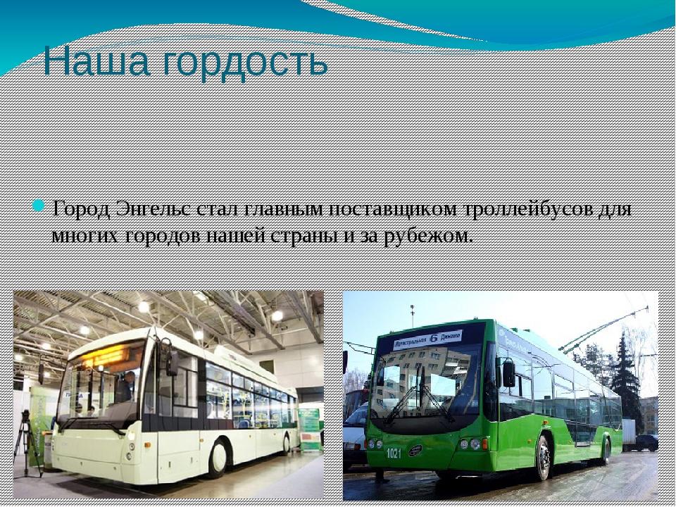 Наша гордость Город Энгельс стал главным поставщиком троллейбусов для многих...