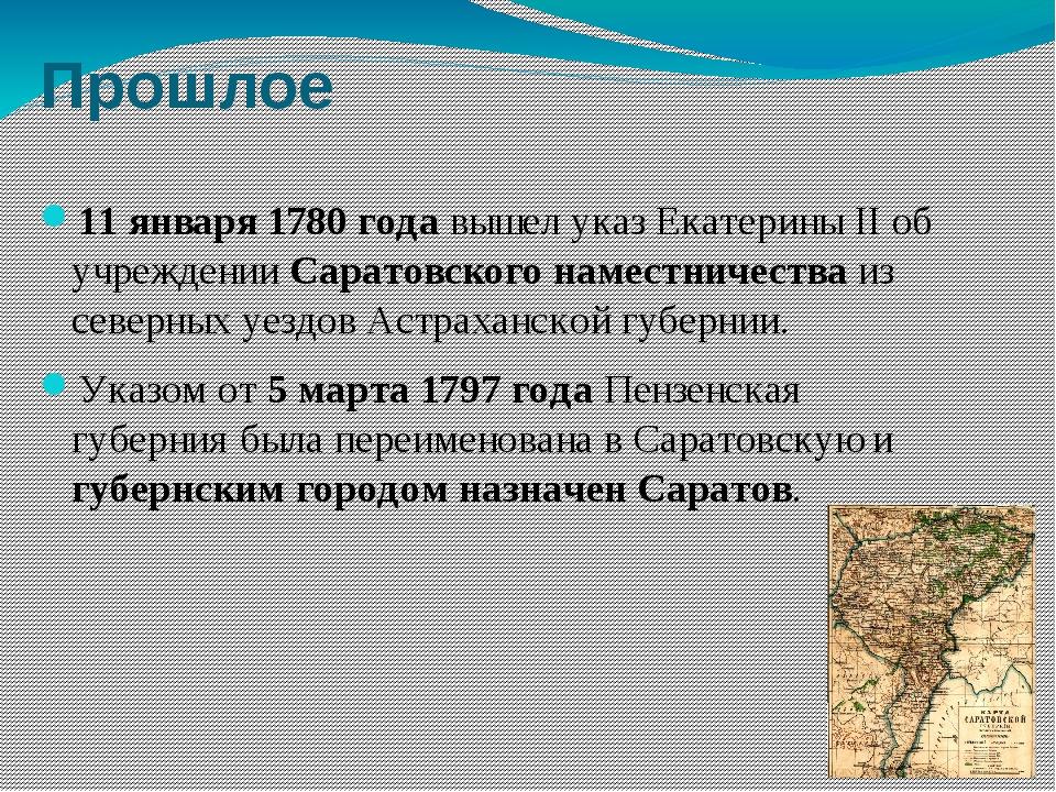 Прошлое 11 января 1780 года вышел указ Екатерины II об учреждении Саратовског...