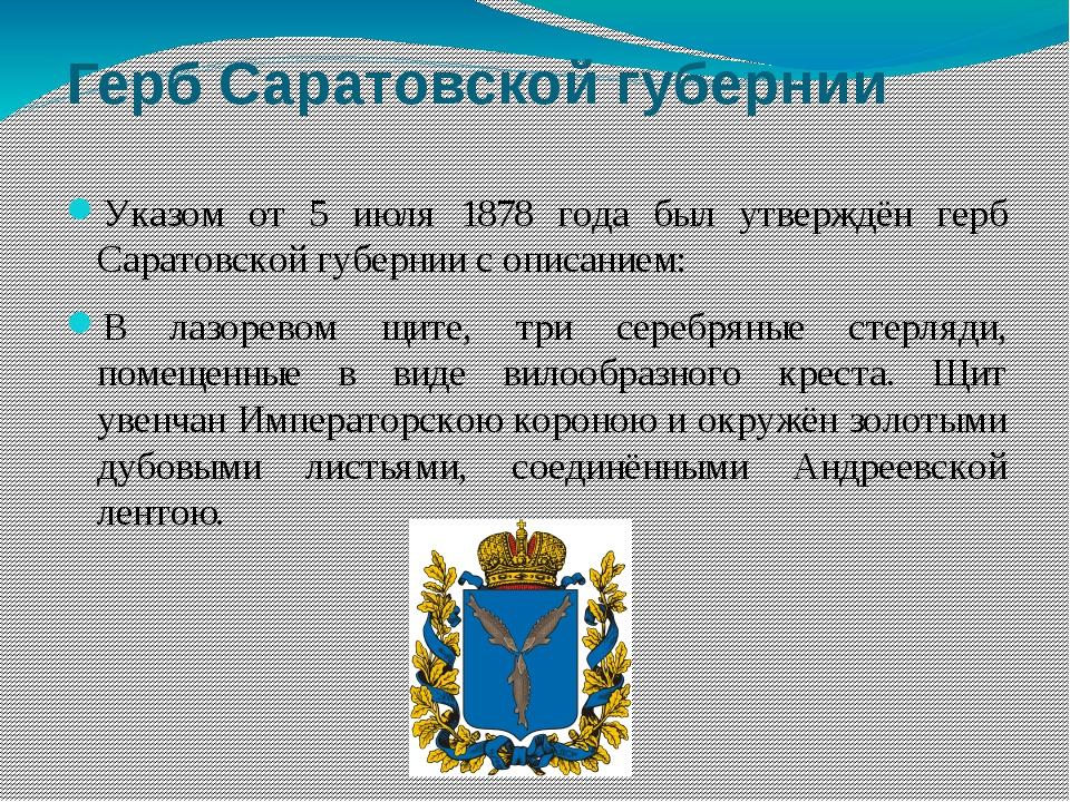 Герб Саратовской губернии Указом от 5 июля 1878 года был утверждён герб Сарат...