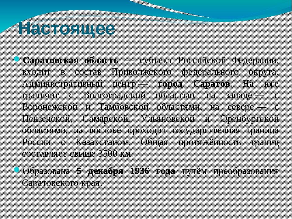 Настоящее Саратовская область — субъект Российской Федерации, входит в состав...
