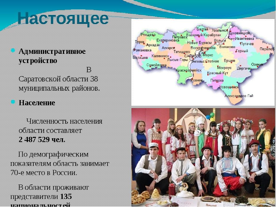 Настоящее Административное устройство В Саратовской области 38 муниципальных...