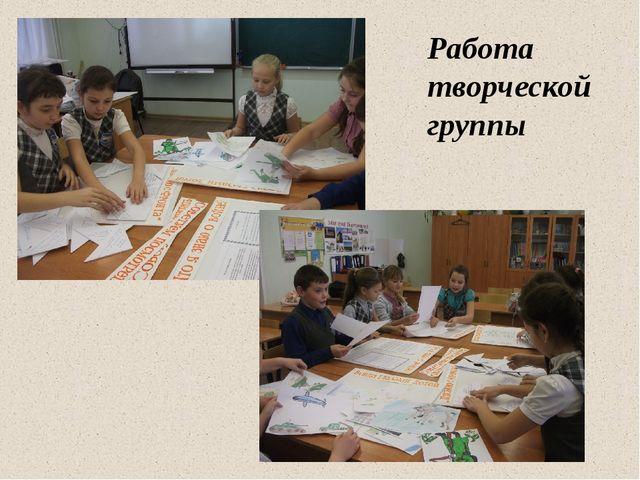 Работа творческой группы