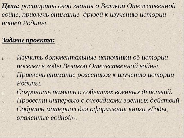 Цель: расширить свои знания о Великой Отечественной войне, привлечь внимание...