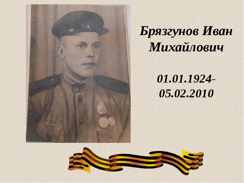 Брязгунов Иван Михайлович 01.01.1924- 05.02.2010