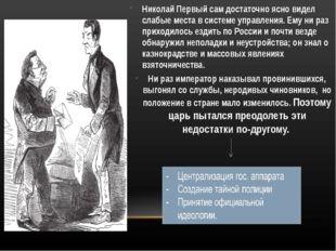 Николай Первый сам достаточно ясно видел слабые места в системе управления. Е