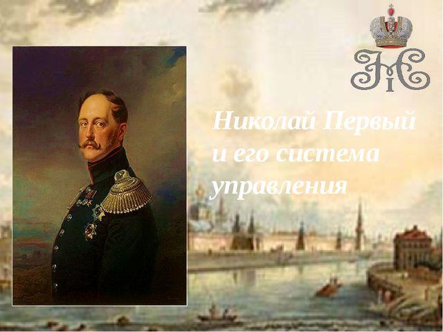 Николай Первый и его система управления