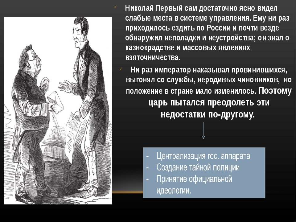 Николай Первый сам достаточно ясно видел слабые места в системе управления. Е...