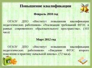 Февраль 2010 год ОГАОУ ДПО «Институт повышения квалификации педагогических р