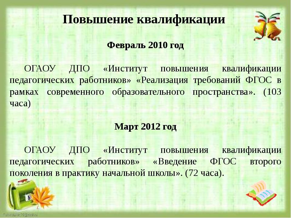 Февраль 2010 год ОГАОУ ДПО «Институт повышения квалификации педагогических р...