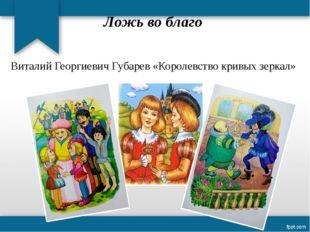 Ложь во благо Виталий Георгиевич Губарев «Королевство кривых зеркал»
