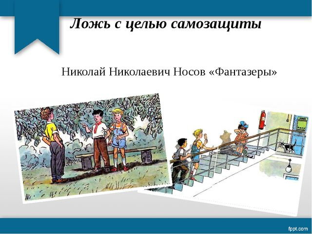 Ложь с целью самозащиты Николай Николаевич Носов «Фантазеры»