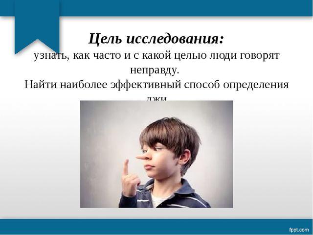 Цель исследования: узнать, как часто и с какой целью люди говорят неправду. Н...