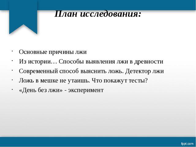 План исследования: Основные причины лжи Из истории… Способы выявления лжи в д...