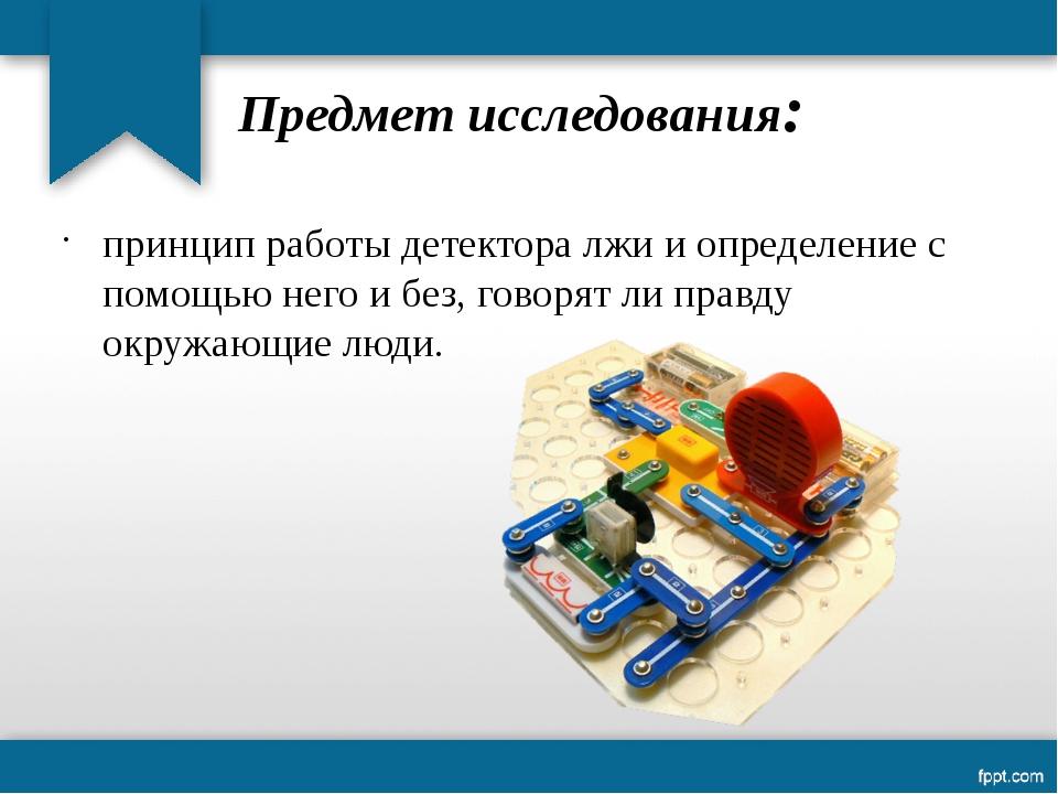 Предмет исследования: принцип работы детектора лжи и определение с помощью не...