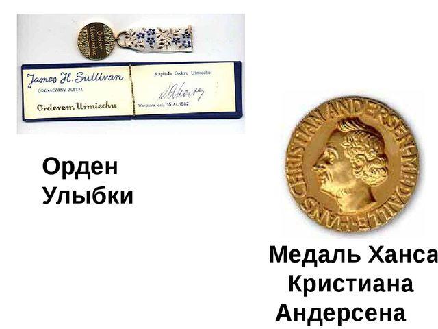 Орден Улыбки Медаль Ханса Кристиана Андерсена