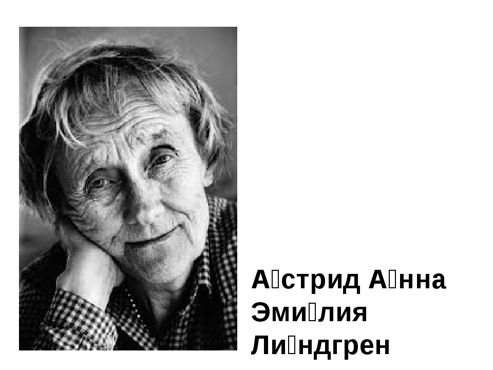 А́стрид А́нна Эми́лия Ли́ндгрен