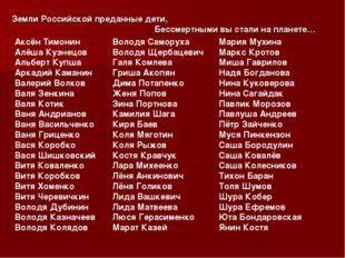 Земли Российской преданные дети, Бессмертными вы стали на планете… Аксён Тимо