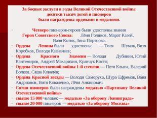 За боевые заслуги в годы Великой Отечественной войны десятки тысяч детей и п