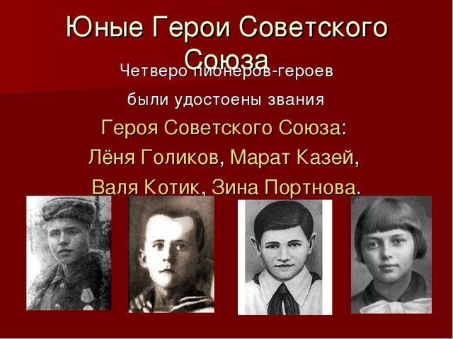 Юные Герои Советского Союза Четверо пионеров-героев были удостоены звания Гер...
