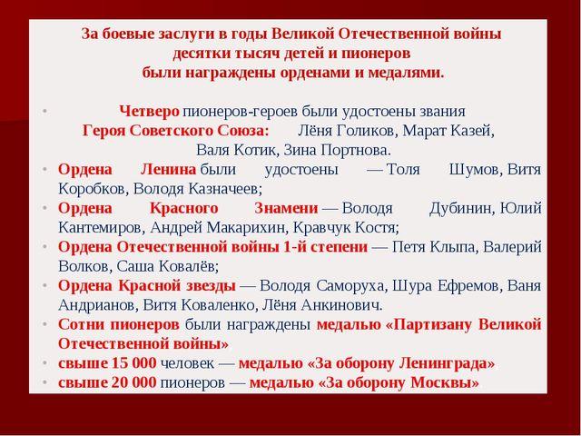 За боевые заслуги в годы Великой Отечественной войны десятки тысяч детей и п...