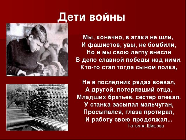 Дети войны Мы, конечно, в атаки не шли, И фашистов, увы, не бомбили, Но и мы...