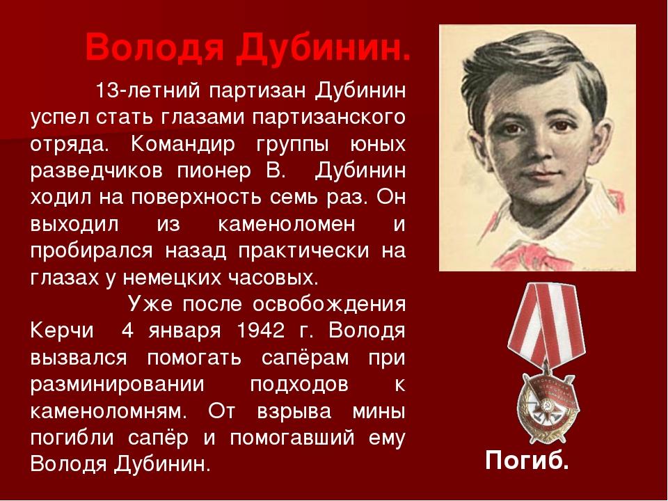 Володя Дубинин. 13-летний партизан Дубинин успел стать глазами партизанского...