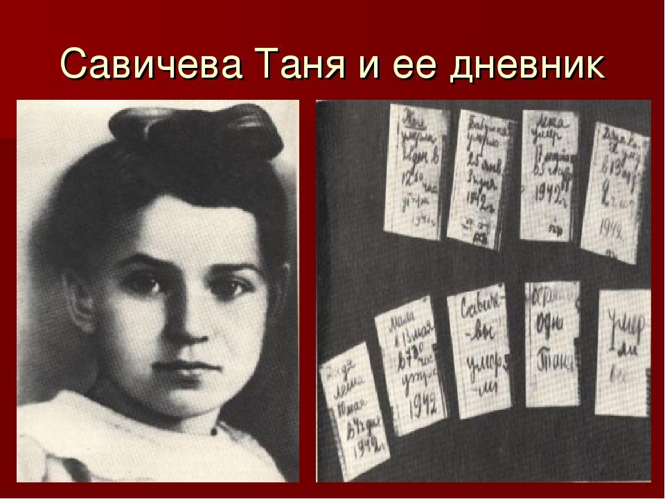 Савичева Таня и ее дневник