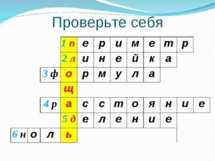 Проверьте себя 1 периметр 2 линейка 3 формула