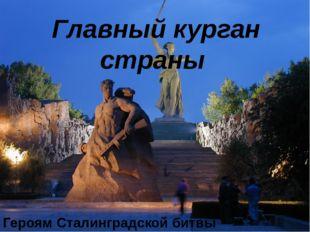 Главный курган страны Героям Сталинградской битвы посвящается…