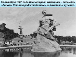 15 октября 1967 года был открыт памятник – ансамбль «Героям Сталинградской б