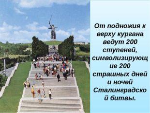 От подножия к верху кургана ведут 200 ступеней, символизирующие 200 страшных