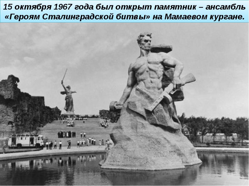 15 октября 1967 года был открыт памятник – ансамбль «Героям Сталинградской б...