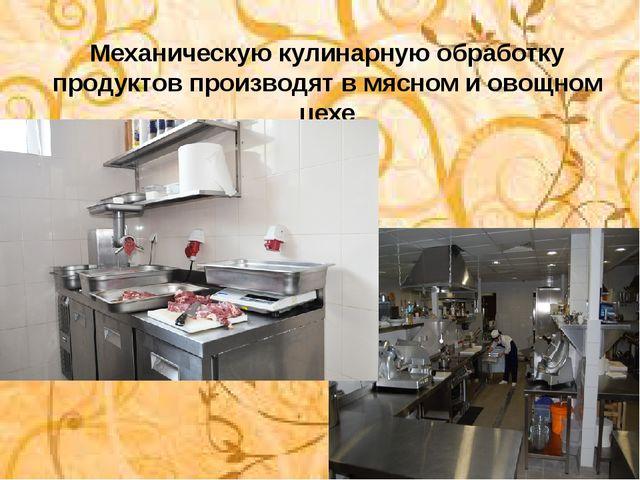 Механическую кулинарную обработку продуктов производят в мясном и овощном цехе