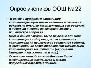 Опрос учеников ООШ № 22 В связи с процессом глобальной компьютеризации жизни