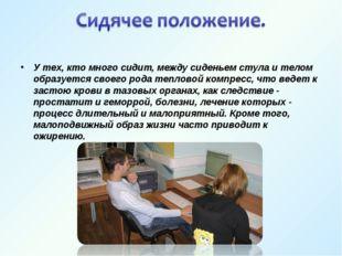 У тех, кто много сидит, между сиденьем стула и телом образуется своего рода т