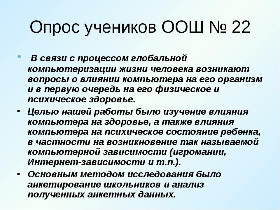 Опрос учеников ООШ № 22 В связи с процессом глобальной компьютеризации жизни...