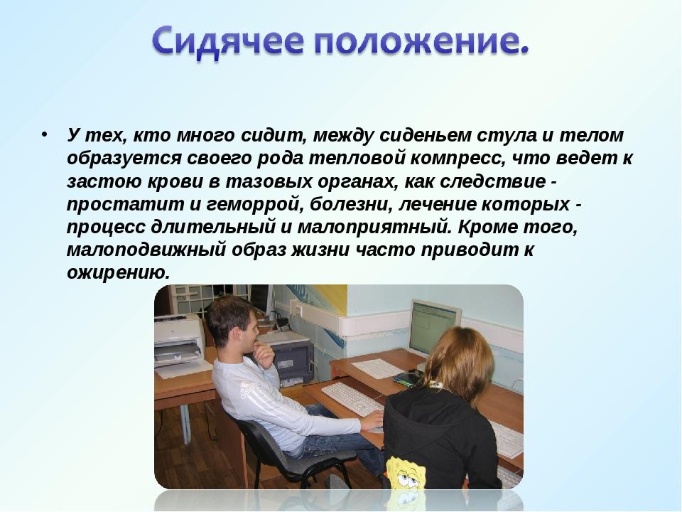 У тех, кто много сидит, между сиденьем стула и телом образуется своего рода т...