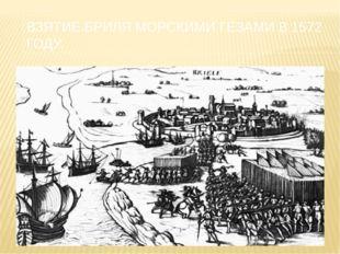 ВЗЯТИЕ БРИЛЯ МОРСКИМИ ГЁЗАМИ В 1572 ГОДУ.