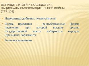 ВЫПИШИТЕ ИТОГИ И ПОСЛЕДСТВИЯ НАЦИОНАЛЬНО-ОСВОБОДИТЕЛЬНОЙ ВОЙНЫ. (СТР. 138) Ни