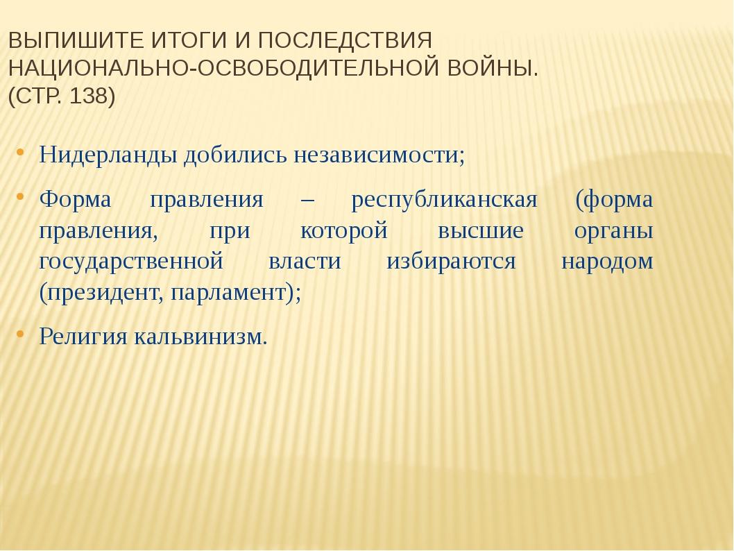 ВЫПИШИТЕ ИТОГИ И ПОСЛЕДСТВИЯ НАЦИОНАЛЬНО-ОСВОБОДИТЕЛЬНОЙ ВОЙНЫ. (СТР. 138) Ни...